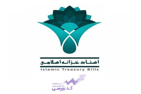 خرید و فروش اوراق خزانه اسلامی | سرمایه گذاری کم ریسک با سود مطمئن