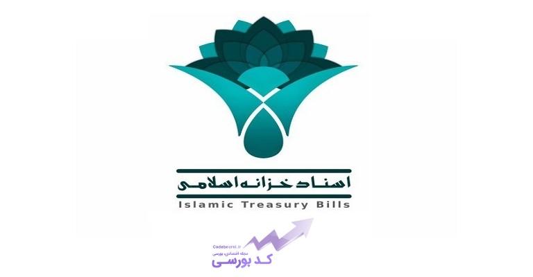 خرید و فروش اوراق خزانه اسلامی