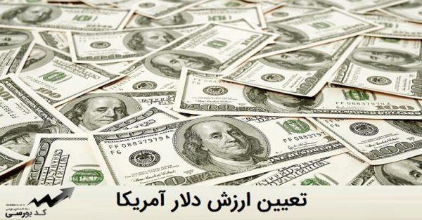 تعیین ارزش دلار آمریکا | نحوه ارزش گذاری دلار امریکا