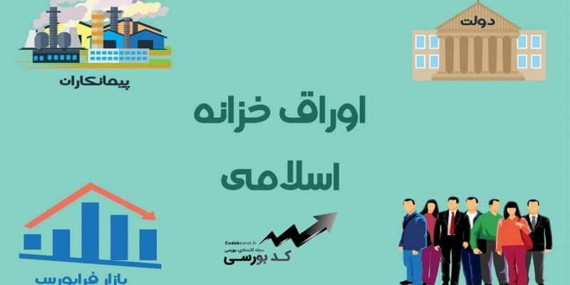 اسناد خزانه اسلامی بانکی سخاب