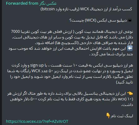 نمونه ای از تبلیغات تلگرامی WCX
