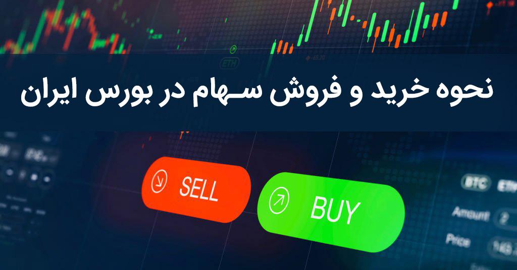 نحوه خرید و فروش سهام در بورس ایران