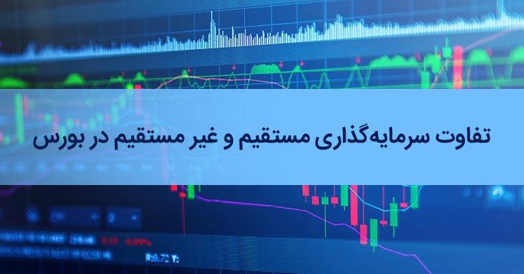 انواع روش های سرمایه گذاری در بورس ایران