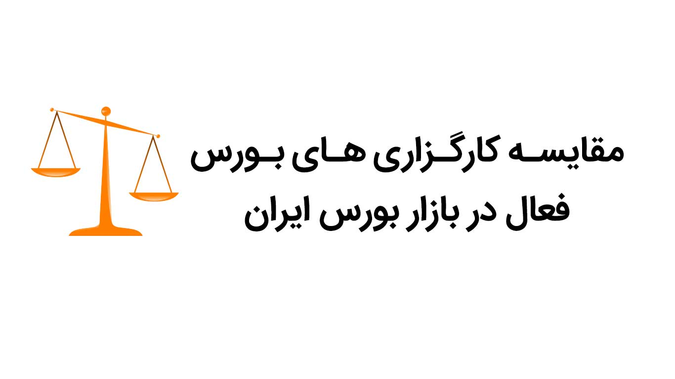 مقایسه کارگزاری های بورس فعال در بازار بورس ایران