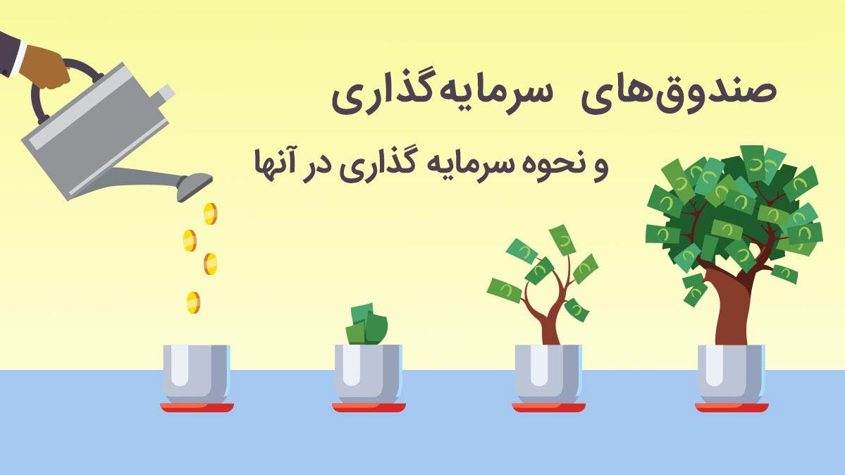 صندوق سرمایه گذاری چیست و چگونه میتوان در آن سرمایه گذاری کرد؟