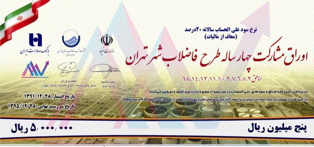 انواع اوراق مشارکت در بازار ایران
