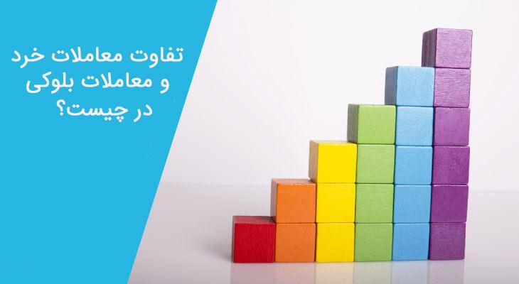 تفاوت معاملات خرد و معاملات بلوکی در چیست؟