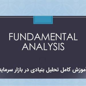 آموزش تحلیل بنیادی