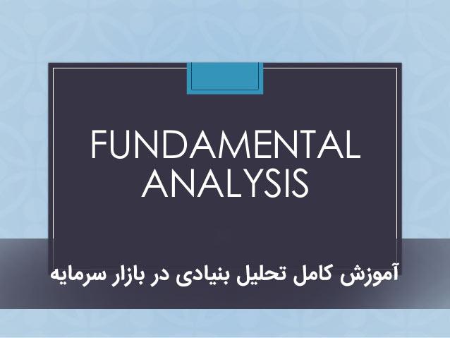 آموزش کامل تحلیل بنیادی در بازار سرمایه