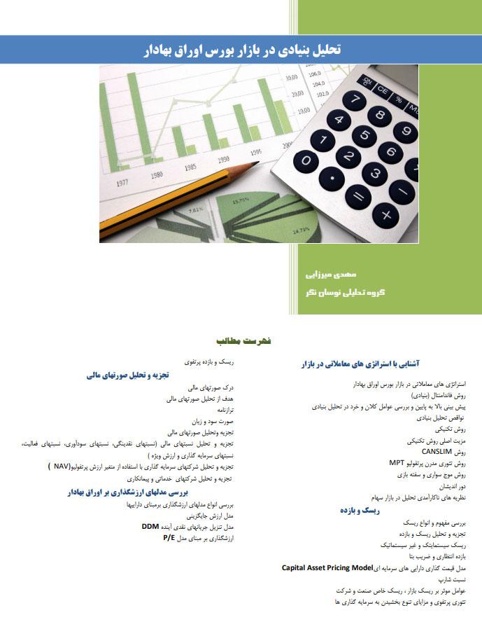 کتاب تحلیل بنیادی