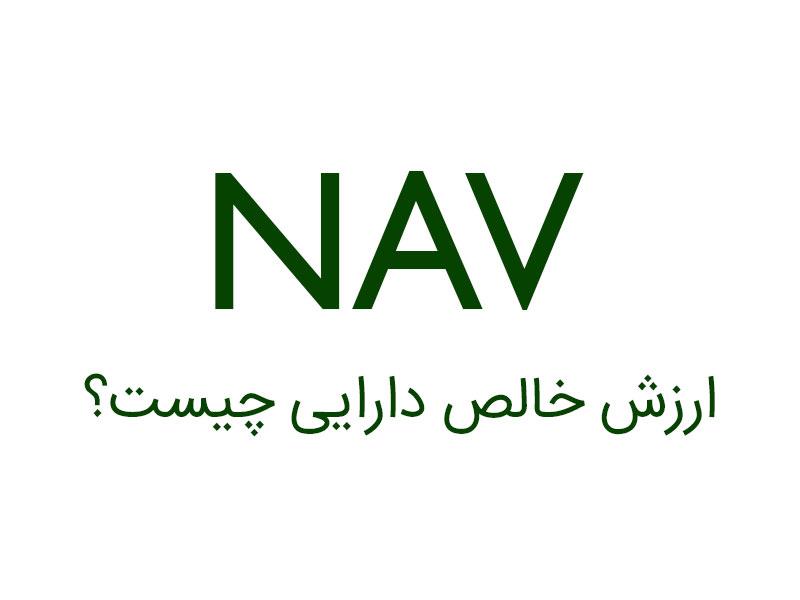 NAV یا ارزش خالص دارایی چیست و چگونه محاسبه میشود؟