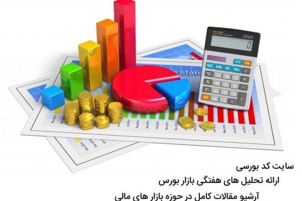 مهندسی مالی چیست؟ – نگاهی نو به مهندسی مالی