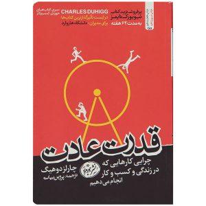 خرید کتاب قدرت عادت اثر چارلز دوهینگ