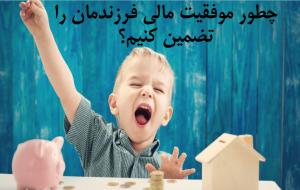 آموزش مهارت های مالی به کودکان