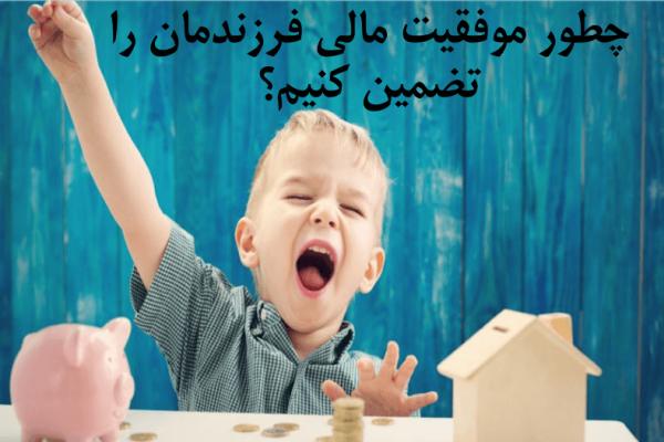 آموزش مهارت های مالی به کودکان – هرآنچه باید بدانید