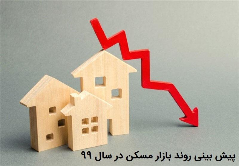 پیش بینی روند بازار مسکن در سال 99