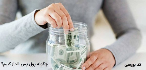 چگونه پول پس انداز کنیم – ۱۰ راهکار تضمینی