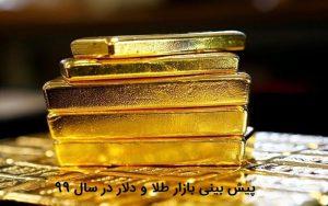 پیش بینی بازار طلا و دلار در سال 99