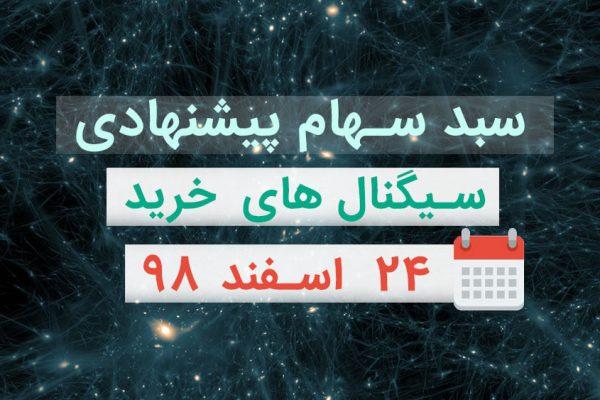 سیگنال های خرید و سبد سهام پیشنهادی – ۲۴ اسفند ۹۸