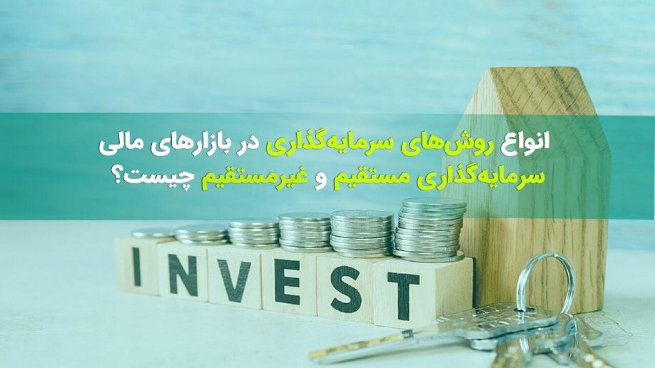 اهمیت سرمایه گذاری در بازارهای مالی