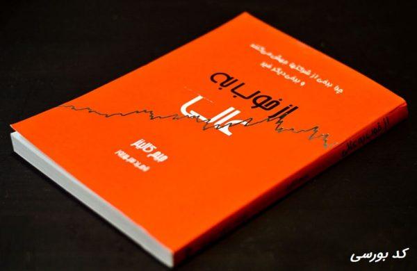 کتاب از خوب به عالی کالینز – منبعی عالی برای رشد فردی و سازمانی