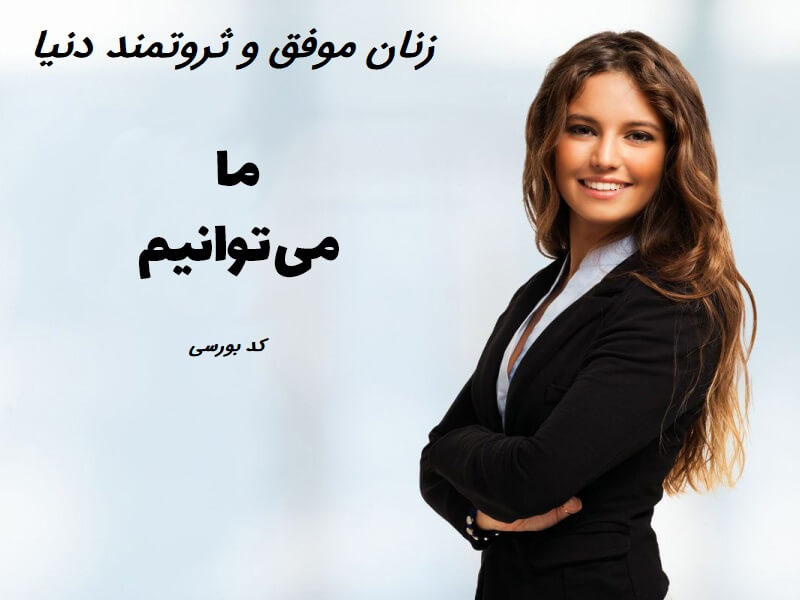زنان موفق و ثروتمند دنیا