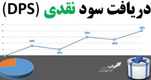 سود تقسیمی سهام (DPS)