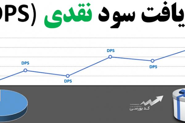 سود تقسیمی سهام (DPS) چیست و در چه صورتی به ما تعلق می گیرد؟