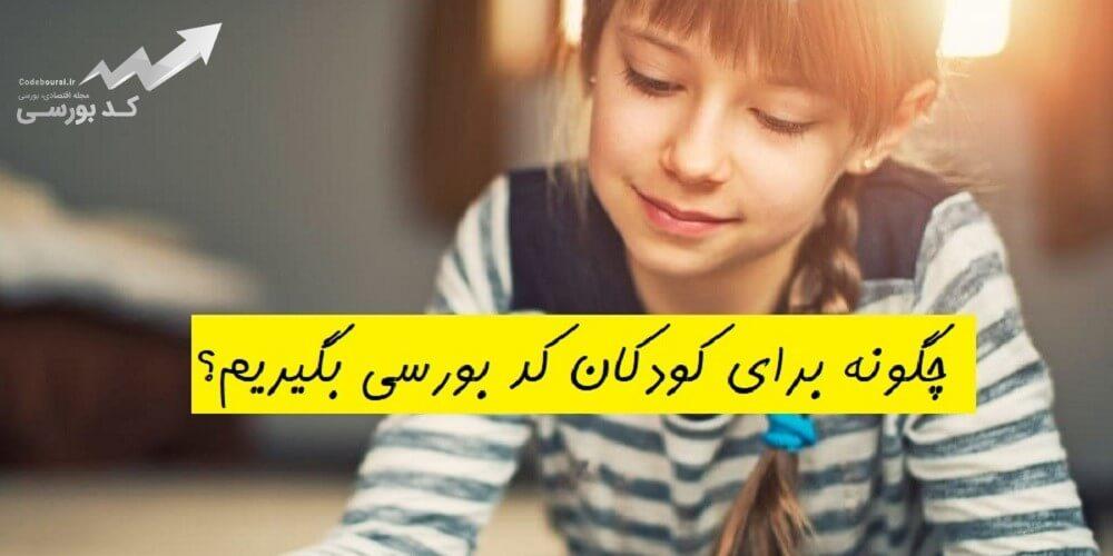 چگونگی دریافت کد بورسی برای کودکان