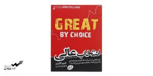 کتاب انتخاب عالی