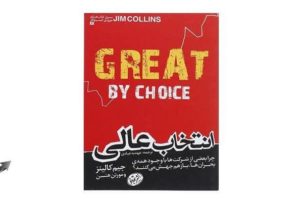 کتاب انتخاب عالی – خلاصه ای جذاب از کتاب انتخاب عالی جیم کالینز