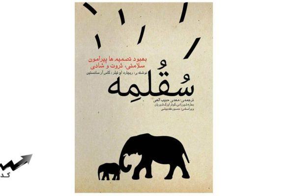 خلاصه کتاب سقلمه – اثری به یاد ماندنی از ریچارد تیلر آمریکایی