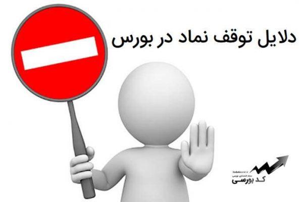دلایل توقف نماد در بورس – همه چیز راجب توقف و بازگشایی نمادهای بورسی و فرابورسی
