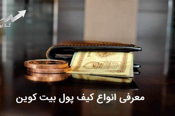 معرفی انواع کیف پول بیت کوین – بهترین کیف پول بیت کوین