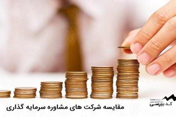 مقایسه شرکت های مشاوره سرمایه گذاری فعال در بازار بورس ایران