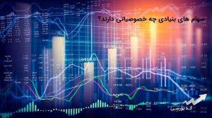 سهام های بنیادی بورس کدامند