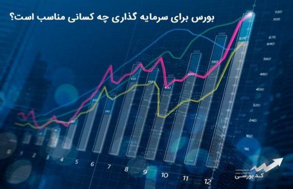 سرمایه گذاری در بورس ایران برای چه کسانی مناسب است؟