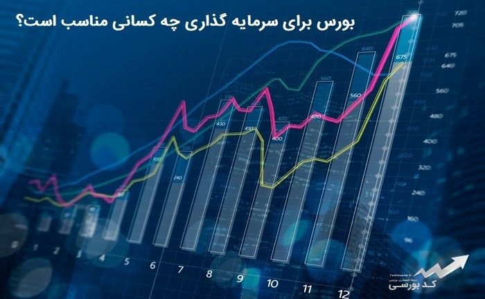 سرمایه گذاری در بورس ایران