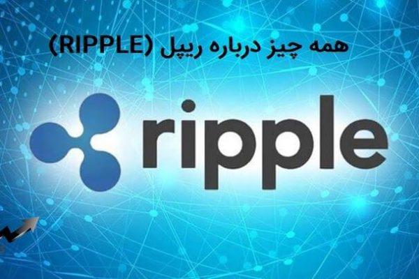 همه چیز درباره ریپل (RIPPLE)