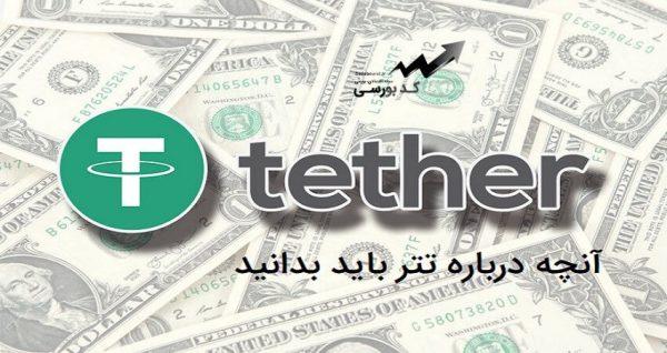 آنچه درباره تتر باید بدانید – تتر چیست و انواع کیف پول آن کدام است؟
