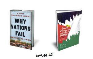 خلاصه کتاب چرا ملتها شکست میخورند