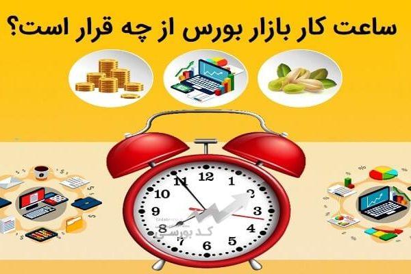 ساعت کار بازار بورس – ساعت ۹ تا ۱۲:۳۰ برای معاملات بازار بورس