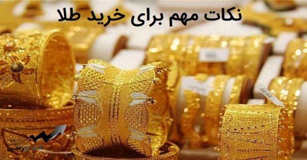 نکات مهم برای خرید طلا – راهنمایی کامل نکات کلیدی برای خرید طلا در ایران