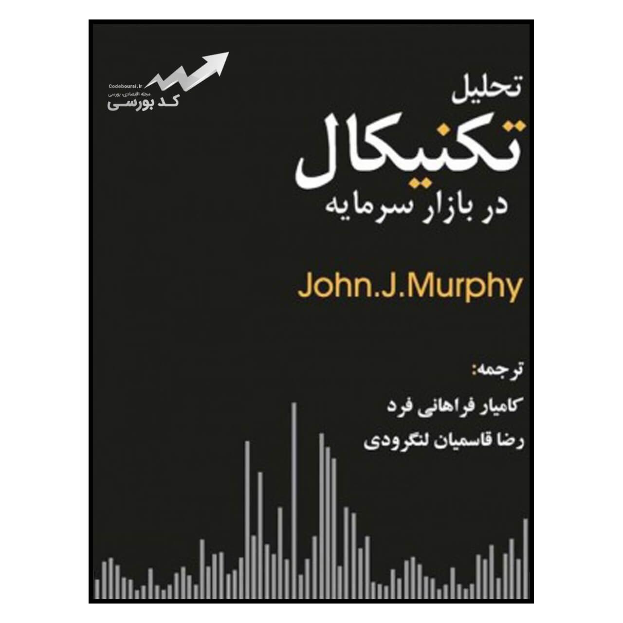 خلاصه کتاب تحلیل تکنیکال جان مورفی