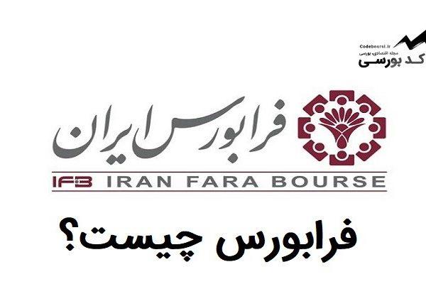 فرابورس چیست – نگاهی جامع و کامل به بازار فرابورس ایران