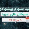 سیگنال خرید و سبد سهام پیشنهادی - 10 خرداد 99