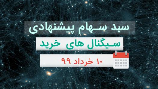 سیگنال خرید و سبد سهام پیشنهادی – ۱۰ خرداد ۹۹