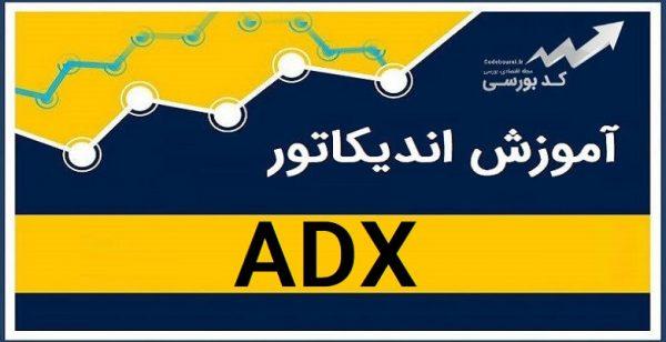 اندیکاتور adx – آموزش کامل و کاربردی اندیکاتور adx