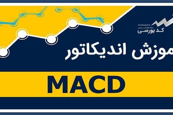 آموزش اندیکاتور macd – اندیکاتور مکدی چیست و چه کاربردی در بازار بورس دارد؟