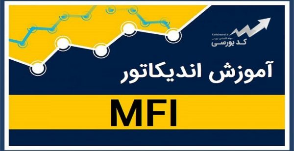 اندیکاتور mfi – نحوه استفاده از اندیکاتور MFI در بورس
